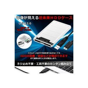 2.5型 2.5インチ SSD HDDケース USB3.0 スケルトン 透明 外付け ハードディスク...