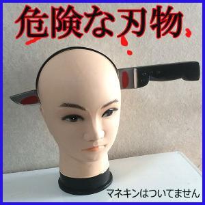 おもしろ雑貨 コスプレ 変装グッズ かぶりもの 仮装 危険な刃物|zakkayafree