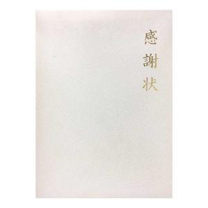 【あすつく】感謝状色紙 二つ折り 色紙 寄せ書き 大人数 退職祝い 感謝状 賞状 zakkayafree