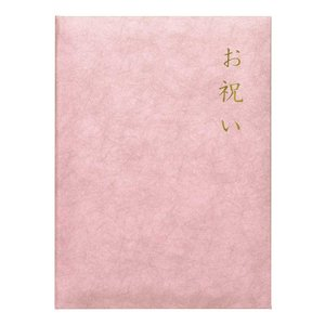 【あすつく】お祝い状色紙 結婚祝い 二つ折り 色紙 寄せ書き 大人数 退職祝い 感謝状 賞状 zakkayafree