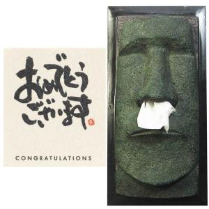 ブラックモアイティッシュケース ギフトセット (おめでとうございます) 【L】 おもしろ 誕生日プレゼント おもしろグッズ ティッシュボックスの商品画像|ナビ
