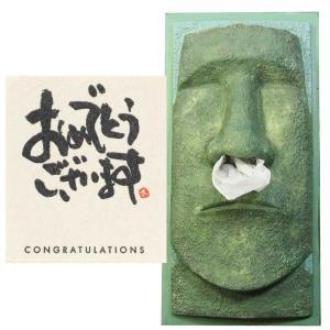 モアイの鼻ティッシュケース ギフトセット(おめでとうございます) 【L】 おもしろ プレゼント 誕生日プレゼント おもしろグッズ ティッシュボックス|zakkayafree