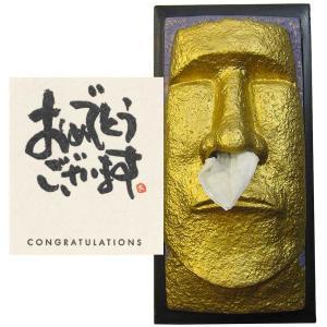 黄金のモアイティッシュケース ギフトセット(おめでとうございます) 【L】 おもしろ プレゼント 誕生日プレゼント おもしろグッズ ティッシュボックス|zakkayafree