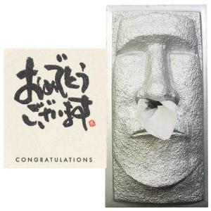 シルバーモアイティッシュケース ギフトセット(おめでとうございます) 【L】 おもしろ プレゼント 誕生日プレゼント おもしろグッズ ティッシュボックス|zakkayafree