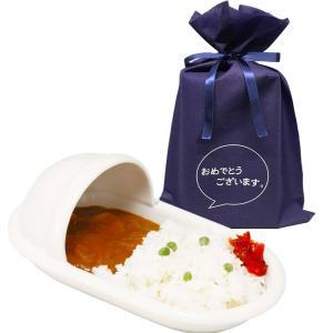 送料無料 【おめでとうございますギフトL】 便器のカタチのカレー皿(和式)【L】   おもしろ プレゼント 食器 おもしろグッズ zakkayafree