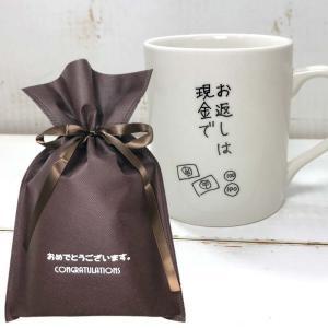 送料無料 【おめでとうございますギフト】義理マグ(現金)【L】 マグカップ ユニーク 面白い マグカップ コーヒーカップ おもしろ プレゼント zakkayafree
