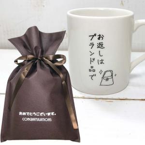 送料無料 【おめでとうございますギフト】義理マグ(ブランド)【L】 マグカップ ユニーク 面白い マグカップ コーヒーカップ おもしろ プレゼント zakkayafree