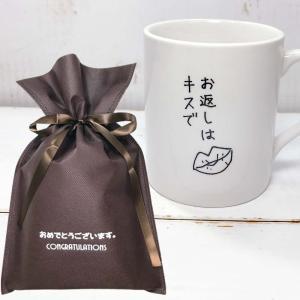 送料無料 【おめでとうございますギフト】義理マグ(キス)【L】 マグカップ ユニーク 面白い マグカップ コーヒーカップ おもしろ プレゼント zakkayafree