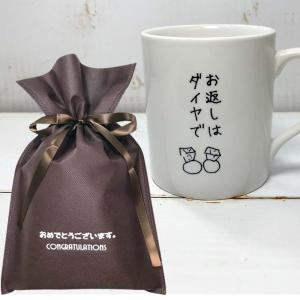 送料無料 【おめでとうございますギフト】義理マグ(ダイヤ)【L】 マグカップ ユニーク 面白い マグカップ コーヒーカップ おもしろ プレゼント zakkayafree