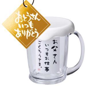 【送料込】お言葉ビアジョッキ  ギフトセット(おとうさんタグ付き)【L】 父の日 プレゼント ビール タンブラー ビールグラス 父の日プレゼント|zakkayafree