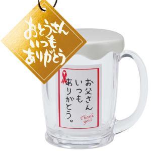 【送料込】お言葉ビアジョッキ・リボン  ギフトセット(おとうさんタグ付き)【L】     父の日 プレゼント ビール タンブラー ビールグラス 父の日プレゼント|zakkayafree