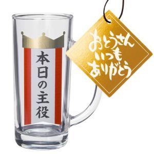 【送料込】本日の主役ジョッキ  ギフトセット(おとうさんタグ付き)【L】     父の日 プレゼント ビール タンブラー ビールグラス 父の日プレゼント|zakkayafree