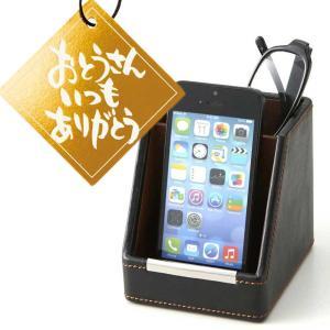 【送料込】携帯&メガネスタンド  ギフトセット(おとうさんタグ付き)【L】     父の日 プレゼント スマホスタンド メガメスタンド 机上 収納|zakkayafree