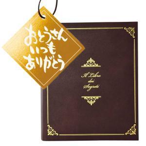 【送料込】本型シークレットボックス  ギフトセット(おとうさんタグ付き)【L】     父の日 プレゼント 本型 小物入れ 宝箱 鍵付き アンティーク|zakkayafree