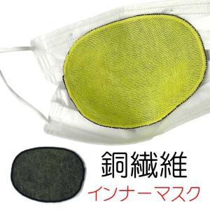 銅繊維インナーマスク マスク 銅 洗える 抗菌 ウィルス zakkayafree