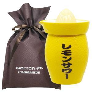 【送料込】【おめでとうございますギフト】絞り器付き レモンサワータンブラー【W】 おもしろ プレゼント おもしろグッズ 誕生日 レモンサワー zakkayafree