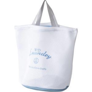 W/D ランドリーネット バッグ BLUE 洗濯ネット おしゃれ ランドリーネット トラベルポーチ 洗濯機 ネット zakkayafree