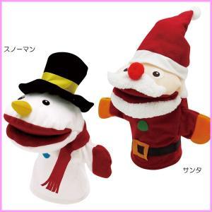 クリスマス ぬいぐるみ X'mas ハンドパペット サンタ