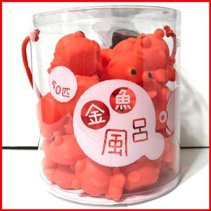 金魚風呂 お風呂 おもちゃ 金魚 バストイ バスグッズ お風呂グッズ|zakkayafree