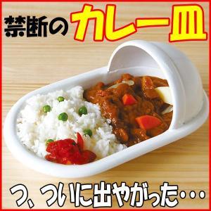 【あすつく】おもしろ雑貨 便器のカタチのカレー皿(和式)|zakkayafree