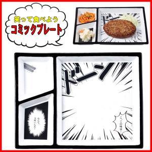 おもしろ雑貨の皿 ユニークな食器 コミックプレート(美味い・・・)|zakkayafree