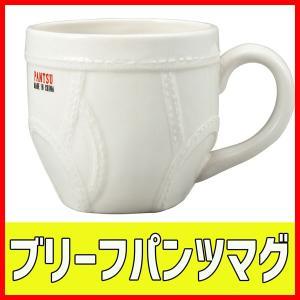 ブリーフパンツマグ おもしろ雑貨 マグカップ 陶器 洋食器|zakkayafree