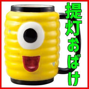 妖怪マグ ちょうちんおばけ おもしろ雑貨 マグカップ 陶器 洋食器 妖怪グッズ|zakkayafree