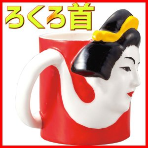 妖怪マグ ろくろ首 おもしろ雑貨 マグカップ 陶器 洋食器 妖怪グッズ|zakkayafree