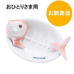 【あすつく】おもしろ雑貨 鯛のおさしみ皿|zakkayafree
