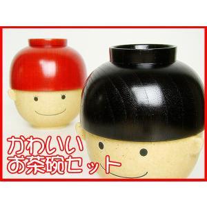 太郎と娘のギフトセット ギフトに最適。 顔の書いてあるお茶碗と帽子役も兼ねているお椀がセットになった...