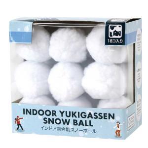 インドア YUKIGASSEN スノーボール18個セット 雪合戦 室内 雪玉 雪遊び スノーボール|zakkayafree