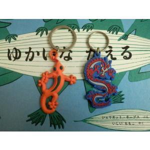 ゴムゴムキーホルダー/トカゲ ドラゴン 龍 エスニック雑貨 アジアン雑貨 インド ネパール 神様|zakkayakaeru