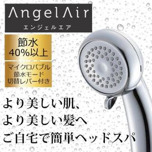 マイクロバブル 節水シャワーヘッド ワンタッチ切替 エンジェルエアークロムメッキ 送料無料