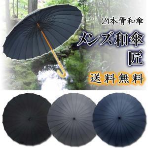 【JK-03】24本骨和傘・メンズ和傘 匠(たくみ)傘袋付き【サントス】かさ カサ パラソル 傘 【発送方法おまかせ送料無料】