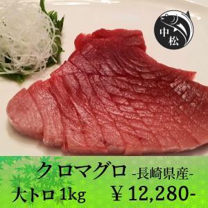 口でトロけるトロトロ食感 敬老の日 マグロ 刺身 大トロ クロマグロ 1kg|zakobanakamatsu-ys