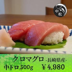 口でトロけるトロトロ食感 敬老の日 マグロ 刺身 中トロ クロマグロ 500g|zakobanakamatsu-ys