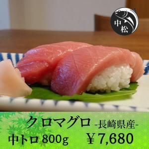 口でトロけるトロトロ食感 敬老の日 マグロ 刺身 中トロ クロマグロ 800g|zakobanakamatsu-ys