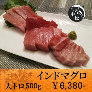 口でトロけるトロトロ食感 敬老の日 マグロ 刺身 大トロ インドマグロ 500g|zakobanakamatsu-ys