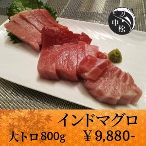 口でトロけるトロトロ食感 敬老の日 マグロ 刺身 大トロ インドマグロ 800g|zakobanakamatsu-ys