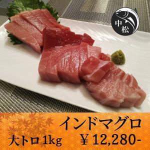 口でトロけるトロトロ食感 敬老の日 マグロ 刺身 大トロ インドマグロ 1kg|zakobanakamatsu-ys