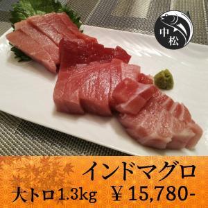 口でトロけるトロトロ食感 敬老の日 マグロ 刺身 大トロ インドマグロ 1.3kg|zakobanakamatsu-ys