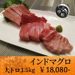 口でトロけるトロトロ食感 敬老の日 マグロ 刺身 大トロ インドマグロ 1.5kg|zakobanakamatsu-ys