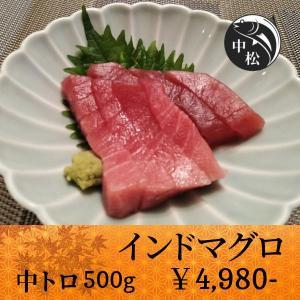 口でトロけるトロトロ食感 敬老の日 マグロ 刺身 中トロ インドマグロ 500g|zakobanakamatsu-ys