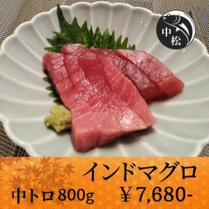 口でトロけるトロトロ食感 敬老の日 マグロ 刺身 中トロ インドマグロ 800g|zakobanakamatsu-ys