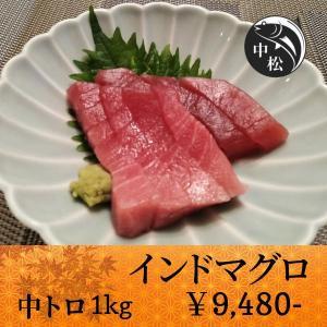 口でトロけるトロトロ食感 敬老の日 マグロ 刺身 中トロ インドマグロ 1kg|zakobanakamatsu-ys