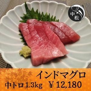 口でトロけるトロトロ食感 敬老の日 マグロ 刺身 中トロ インドマグロ 1.3kg|zakobanakamatsu-ys