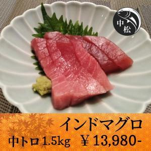 口でトロけるトロトロ食感 敬老の日 マグロ 刺身 中トロ インドマグロ 1.5kg|zakobanakamatsu-ys