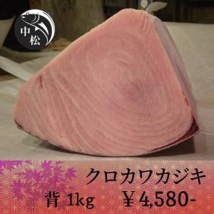 敬老の日 カジキ 刺身 ポイント消化 クロカワカジキ 1kg|zakobanakamatsu-ys