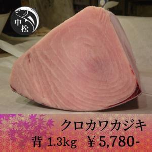 敬老の日 カジキ 刺身 ポイント消化 クロカワカジキ 1.3kg|zakobanakamatsu-ys