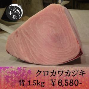 敬老の日 カジキ 刺身 ポイント消化 クロカワカジキ 1.5kg|zakobanakamatsu-ys
